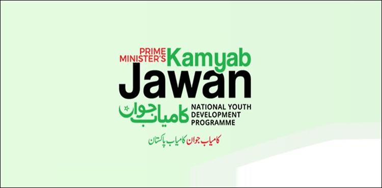 kamyab-jawan_1593865921.jpg